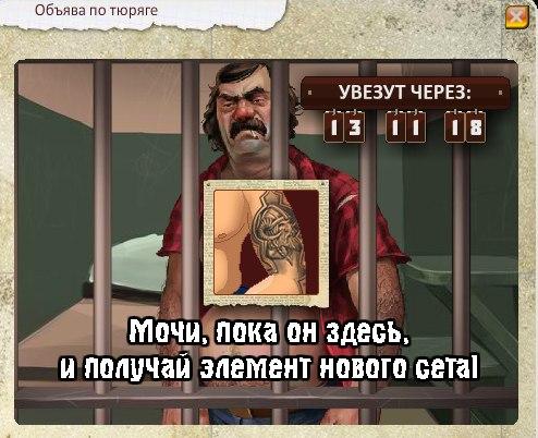 Тюряга !